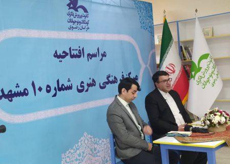 افتتاح مرکز فرهنگی شماره ۱۰ کانون پرورش فکری کودکان و نوجوانان خراسانرضوی