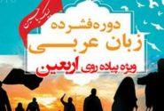نخستین دوره آموزشی حضوری و مجازی زبان عربی